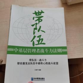 带队伍:中基层管理者战斗力法则 2012一版一印