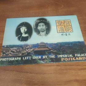 皇宫遗影 明信片 全10张