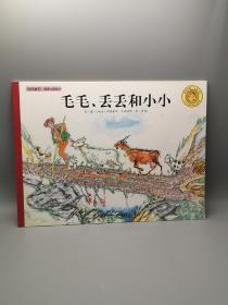 毛毛、丢丢和小小:儿童心灵成长图画书系
