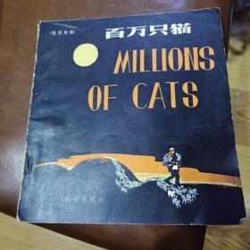 百万只猫 英汉对照