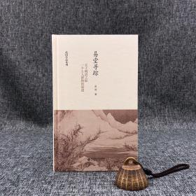 赵园签名钤印《易堂寻踪:关于明清之际一个士人群体的叙述》(精装,初版);包邮