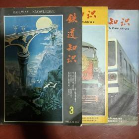 《铁道知识》1982年 第3.5.6期 中国铁道学会铁道知识编辑部 稀见刊物 私藏 书品如图