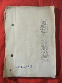 孤本1975年编《1919---1975 中国现代共产党历史大事件年代简述》蓝色油印本16开一厚册
