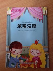 世界经典童话故事:安徒生童话 笨蛋汉斯