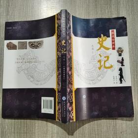 图说全译本·史记/志书系列