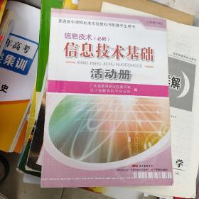 普通高中课程标准实验教科书配套学生用书 : 四川 专版. 信息技术基础活动册