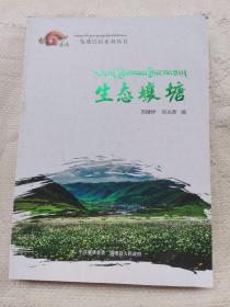 一览巴拉系列丛书: 生态壤塘