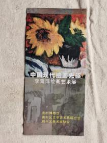 李青萍绘画艺术展