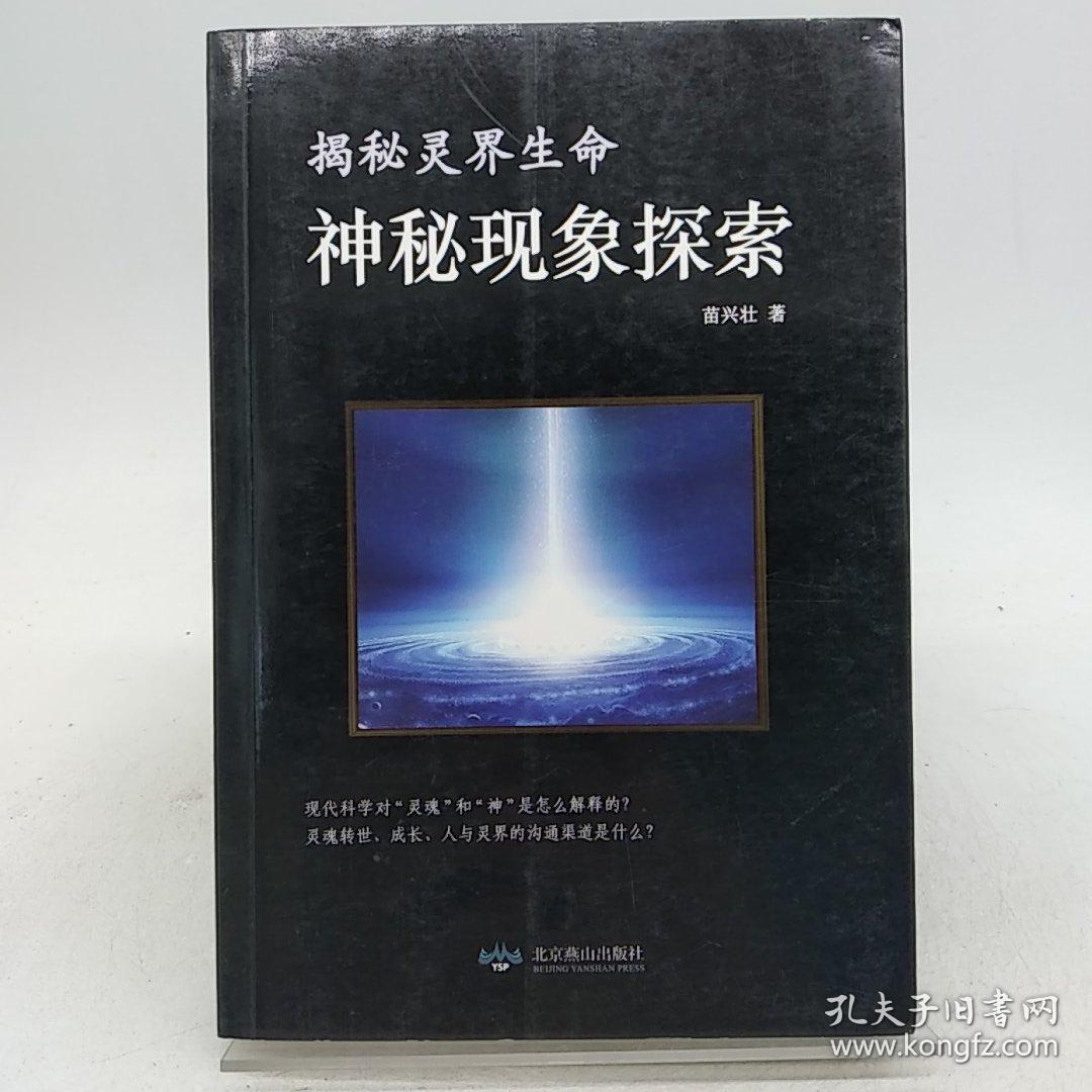 神秘现象探索:揭秘灵界生命