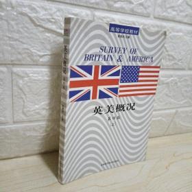 英美概况(第四版) 上册