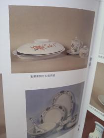 醴陵瓷收藏参考资料湖南陶瓷研究所画册一本