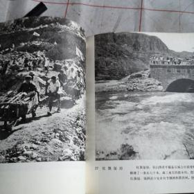 红旗渠(馆藏书)