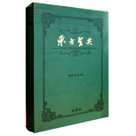 东方圣典(精)