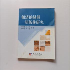 额济纳绿洲胡杨林研究