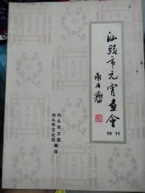汕头市元宵画会特刊(钤印赠刘昌潮)