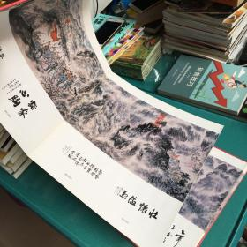 万水千山长征颂:纪念长征胜利六十周年国画长卷(塑封签赠本)