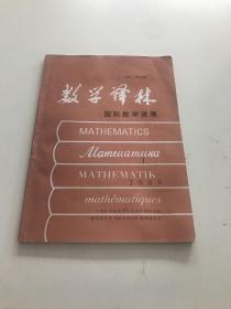 数学译林国际数学进展(2009/1)