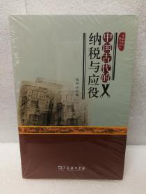 中国古代的纳税与应役(中国古代生活丛书)