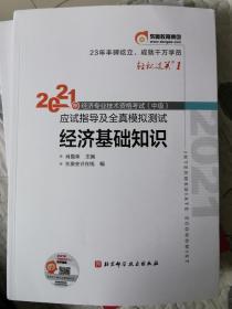 2021年经济专业技术资格考试(中级)应试指导及全真模拟测试经济基础知识