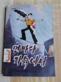朝鲜原版朝鲜文连环画  먼바다기슭에서