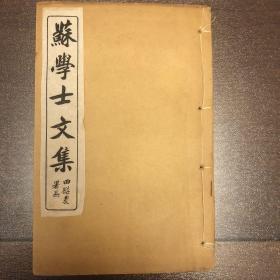 苏学士文集(全6册)