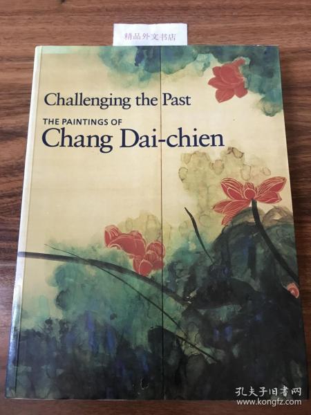 保证正版!【现货在国内、全国包顺丰、1-3天收到】Challenging the Past:The Paintings of Chang Dai-chien,《挑战传统 - 张大千绘画回顾展》,Jan Stuart, Shen C. Fu / (傅申) 编,1991年美国华盛顿大学出版社出版(请见实物拍摄照片第3张版权页),平装,厚册,327页,含张大千绘画作品125幅,珍贵中国艺术史资料 !