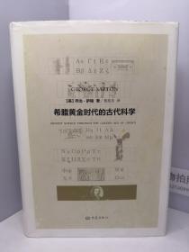 希腊黄金时代的古代科学【鲁旭东签名赠金吾伦】