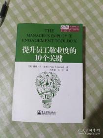 【正版】提升员工敬业度的10个关键