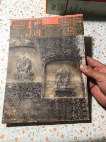 中国书法 书学 2019年 12B