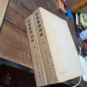 中国画伦类编上下册,上册书面裂口修复过