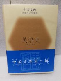 英语史(中国文库第二辑 布面精装 仅印500册)
