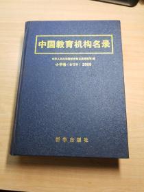中国教育机构名录.小学卷 (合订本)(2009)