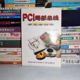 PCI局部总线及其应用