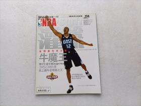 NBA 灌篮  2009年第3期