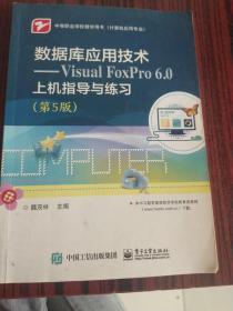 数据库应用技术――Visual FoxPro 6.0上机指导与练习(第5版)
