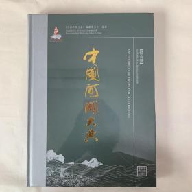 中国河湖大典(综合卷)全新未拆封