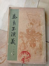 秦良玉演义(上册)