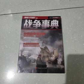 战争事典009