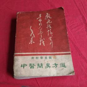 农村常见疾病:中医简易方选