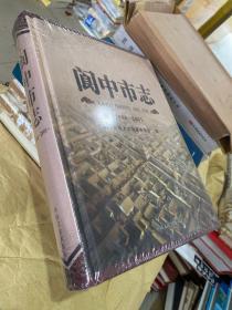 阆中市志 : 1986~2005.
