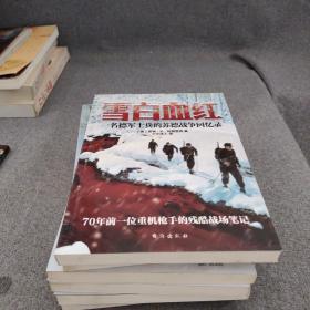 雪白  血红:一名德军士兵的苏德战争回忆录