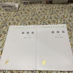 政府论(上下)2册全