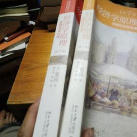 经济学原理(第7版):微观经济学分册和宏观经济学分册 合售
