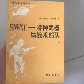 swat-特种武器与战术部队