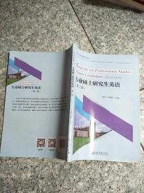 专业硕士研究生英语(第二版)   原版内页二手内页有笔记