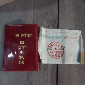 贵州省自行车执照