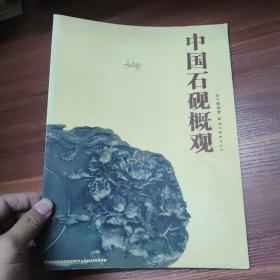 中国石砚概观-大16开