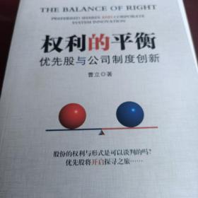 权利的平衡:优先股与公司制度创新