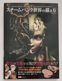现货 スチ-ムパンク世界の描き方 描绘蒸汽朋克的世界朋克艺术动漫绘画技法3D制作CG插画技法 日文原版