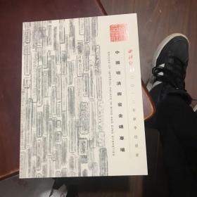 西冷印社2012年秋季拍卖会,中国明清御窑金砖专场